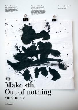 拒绝雾霾公益海报第二波